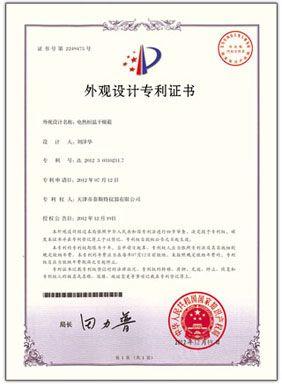 外形设计专利证书