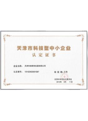 科技型企业认证证书