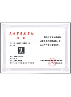天津市著名商标证书